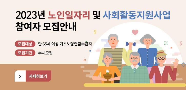 노인일자리 및 사회활동지원사업 참여자 모집